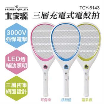 【大家源】三層充電式電蚊拍-網球拍造型款TCY-6143(3色)
