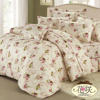 【Hanasaki】歐風玫瑰 雙人八件式兩用被床罩組