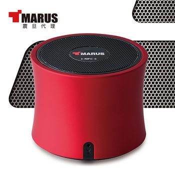 MARUS馬路 NFC多功能行動藍牙重低音喇叭+免持通話(MSK-150-RD)