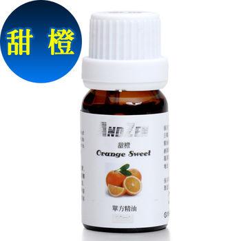 任-ANDZEN 天然草本單方純精油10ml-甜橙