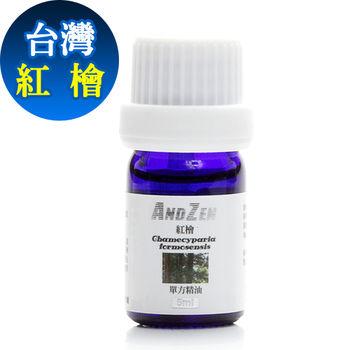 任-ANDZEN 天然草本單方純精油5ml-台灣紅檜
