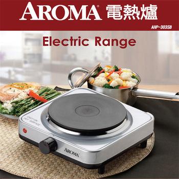 《美國AROMA》多功能電熱爐