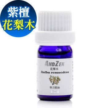 ANDZEN 天然草本單方純精油5ml-花梨木(紫檀)