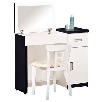 【時尚屋】[G15]黑白配2.9尺可掀式鏡台035-4(含椅子)