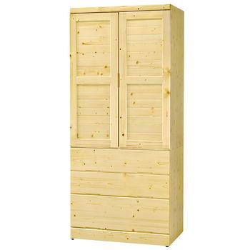 【時尚屋】[G15]樂尚松木3x7尺衣櫃104-4