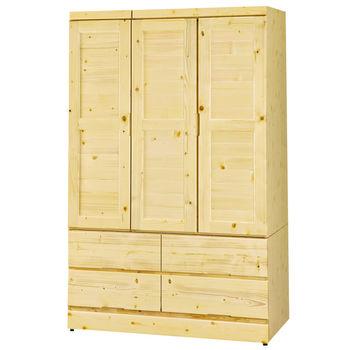 【時尚屋】[G15]樂尚松木4x6尺衣櫃104-1