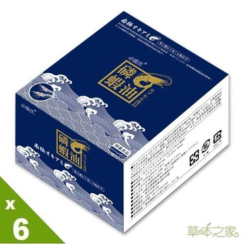 草本之家 南極磷蝦油60粒X6盒