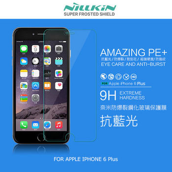 【NILLKIN】APPLE IPHONE 6 Plus 5.5吋 Amazing PE+ 抗藍光防爆鋼化玻璃貼 2.5D磨邊 9H防刮 濾藍光膜 (含鏡頭貼)