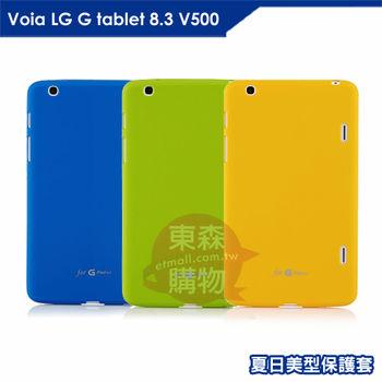 Voia LG G tablet 8.3 V500 夏日美型保護套-送螢幕保護貼