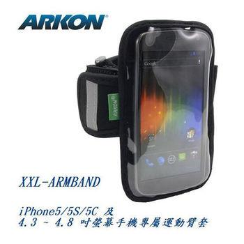 ARKON iPhone5/5S/5C 等手機專屬運動臂套(XXL-ARMBAND)