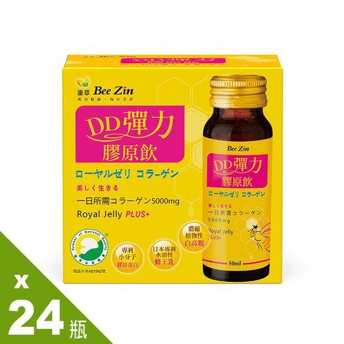 【BeeZin康萃】艾莉絲代言 美活DD彈力膠原飲24瓶(50ml/瓶;6瓶/盒)