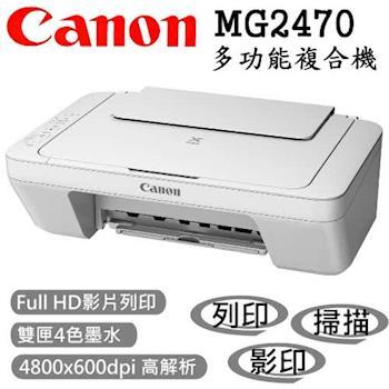 CANON MG2470 多功能複合機