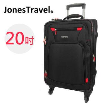 【JonesTravel】20吋 台灣自創品牌 行李箱 商務尼龍 加大尺寸 留學 旅遊 專用【10358】