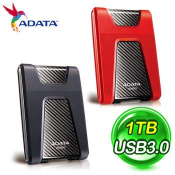 ADATA 威剛 HD650 悍馬碟 1TB USB3.0 2.5吋外接式硬碟《兩色任選》