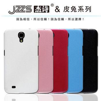 【JZZS 杰詩】Samsung Galaxy Mega 6.3 時尚菱格紋保護殼(皮兔 I9200)