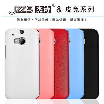 【JZZS】HTC ONE M8 時尚菱格紋保護殼