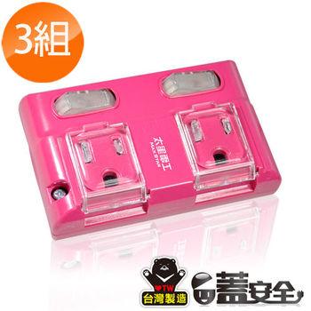 【太星電工】蓋安全彩色3P二開二插分接式插座(3入)