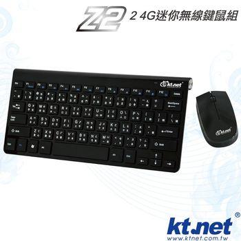 Z2 無線迷你鵰光鍵影 鍵盤滑鼠組  2.4G