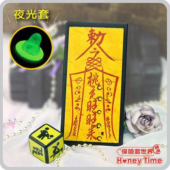 【保險套世界精選】哈妮來.夜光寶盒系列(符咒)