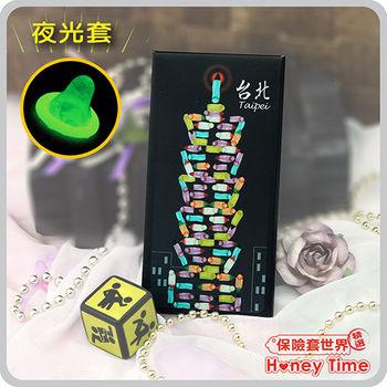 【保險套世界精選】哈妮來.夜光寶盒系列(台北101)