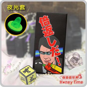 【保險套世界精選】哈妮來.夜光寶盒系列(加倍奉還)