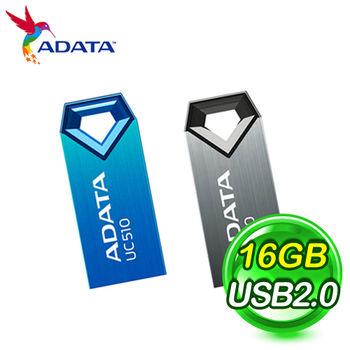 ADATA 威剛 UC510 16G 隨身碟 《兩色任選》