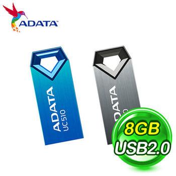 ADATA 威剛 UC510 8G 隨身碟《兩色任選》