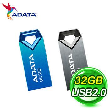 ADATA 威剛 UC510 32G 隨身碟《兩色任選》
