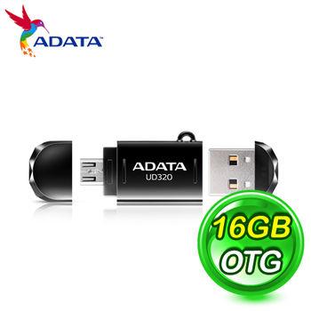 ADATA 威剛 UD320 16G OTG雙傳輸 手機可用隨身碟