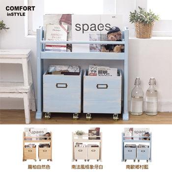 CiS [自然行] 兒童家具 移動式收納箱書架(南歐悠閒鄉村藍)