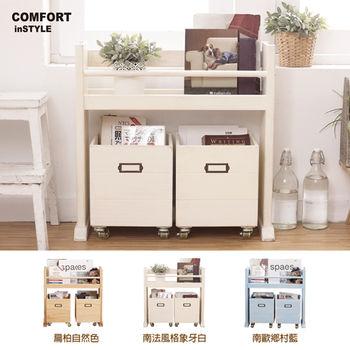 CiS [自然行] 兒童家具 移動式收納箱書架(南法風格象牙白)