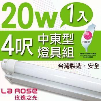 【La Rose】T8 LED燈管『中東型燈具組』4呎20W(1入)