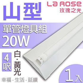 【La Rose】T8 LED燈管『山型單管燈具組』4呎20W(1入)