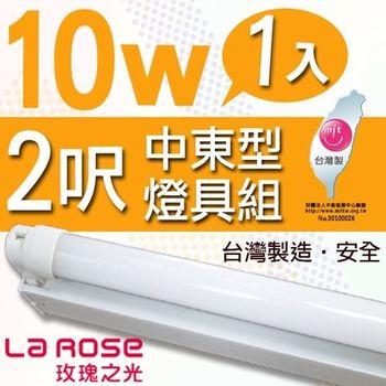 【La Rose】T8 LED燈管『中東型燈具組』2呎10W(1入)
