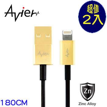 (2入組)Avier極速Apple專用 8Pin Lightning USB充電傳輸線180cm沉穩金黑
