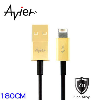 Avier極速Apple專用 8Pin Lightning USB充電傳輸線180cm沉穩金黑