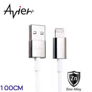 Avier極速Apple專用 8Pin Lightning USB充電傳輸線100cm 珍珠白