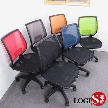 【LOGIS】鬱金香六色全網椅/辦公椅/電腦椅/工學椅