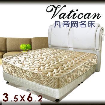 【凡帝岡Vatican】 小資哞 硬式二線獨立筒床墊-單人3.5x6.2尺