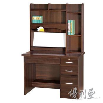 【優利亞-貝琪胡桃色】3.5尺書桌(全組)