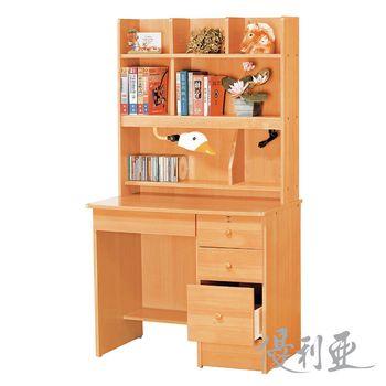 【優利亞-甜蜜山毛色】3尺書桌(全組)