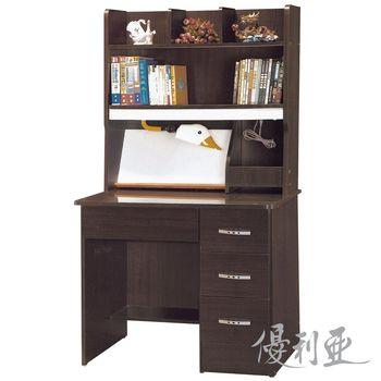 【優利亞-梵妮胡桃色】3尺書桌(全組)