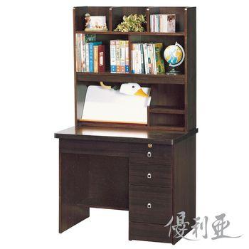 【優利亞-牛頓胡桃色】3尺書桌(全組)