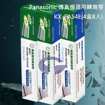 【Panasonic】傳真機適用轉寫帶 KX-FA54E (4盒8入)