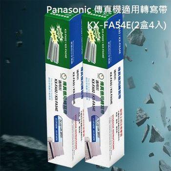 【Panasonic】傳真機適用轉寫帶 KX-FA54E (2盒4入)