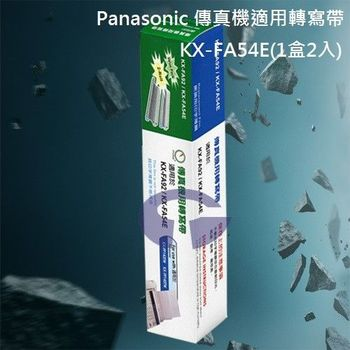 【Panasonic】傳真機適用轉寫帶 KX-FA54E (1盒2入)