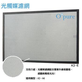 【Opure臻淨】醫療級空氣清淨機A3.A4 第四層光觸媒濾網