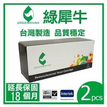 《1+1超值組》【綠犀牛】HP CE278A 黑色環保碳粉匣