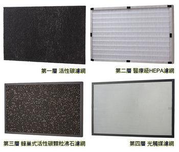 【Opure 臻淨】醫療級HEPA 光觸媒空氣清淨機A3.A4 四層濾網組