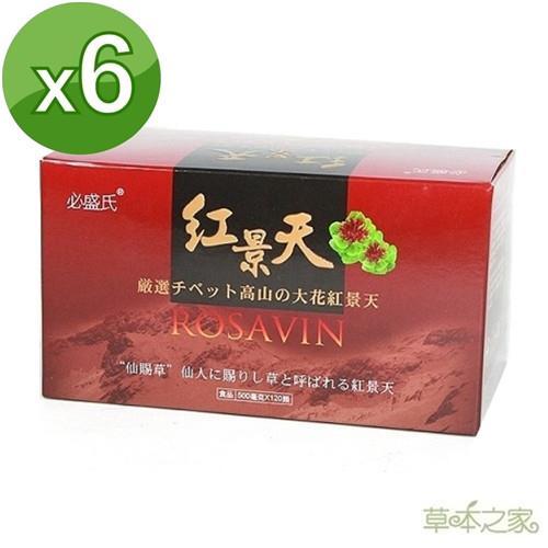 草本之家西藏大花紅景天120粒X6盒